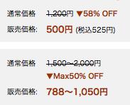 通常価格と販売価格が違う場合は「○○%OFF」の表示する